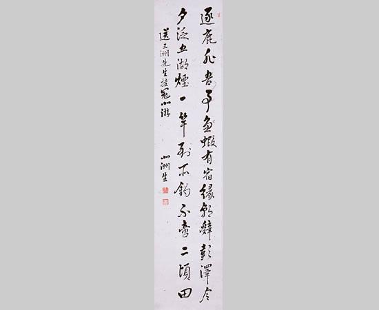 小林雄七郎